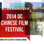 Never before seen: Understand Contemporary China at DC Chinese Film Festival