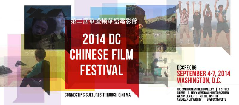 DC Chinese Film Festival Poster